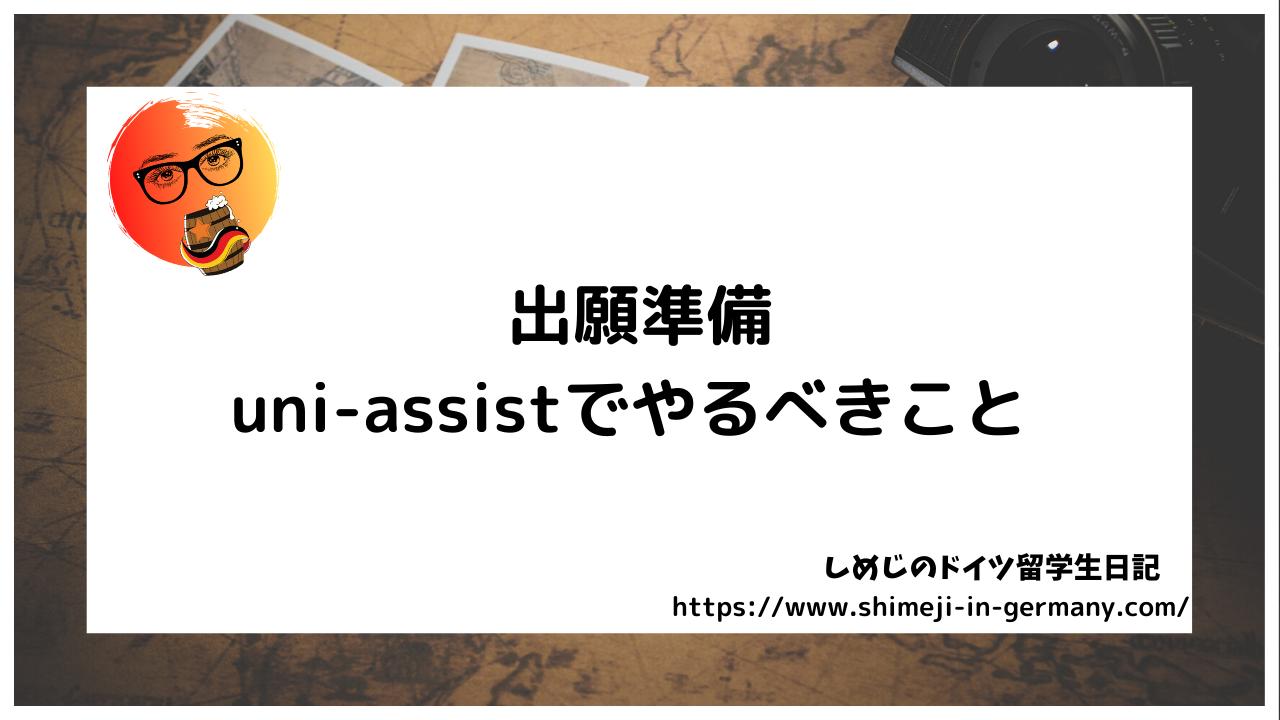 uni-assist