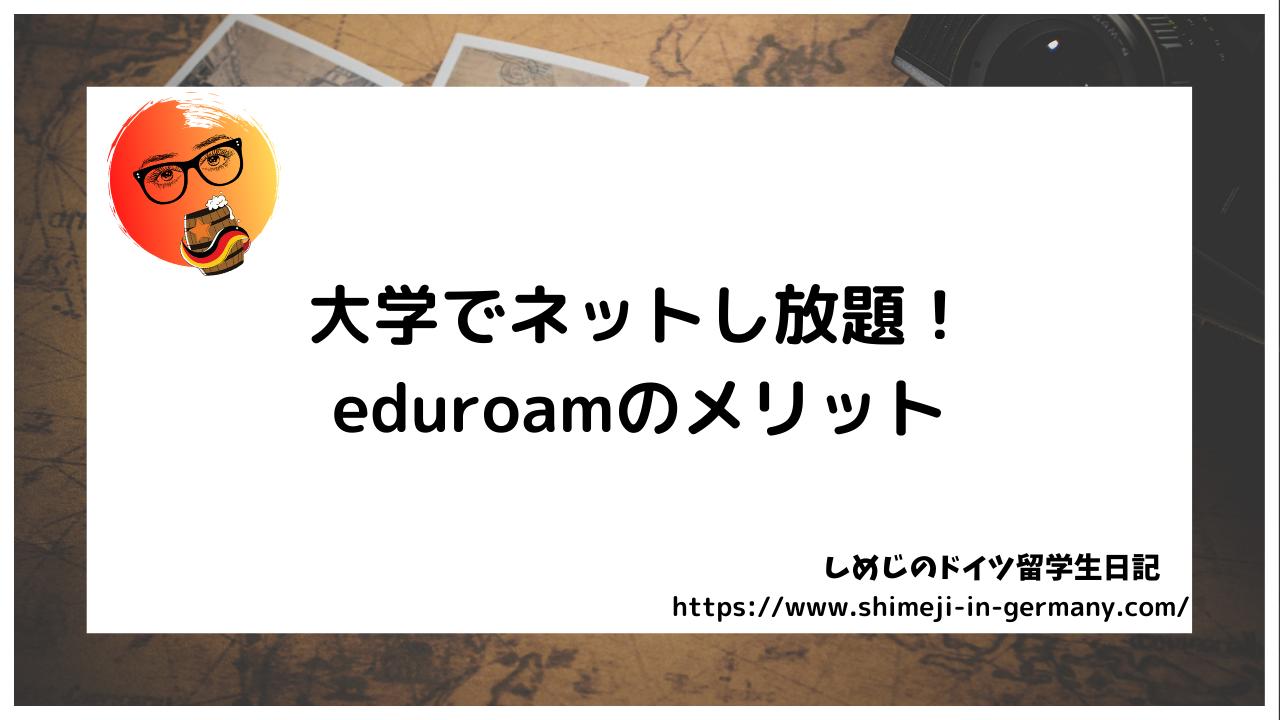 大学でネットし放題!eduroamのメリット